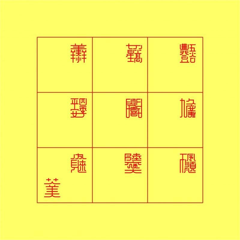文字的能量—幸运天罡合体字插图4