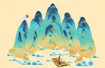 中国文化中的山水情结-幸运山海图