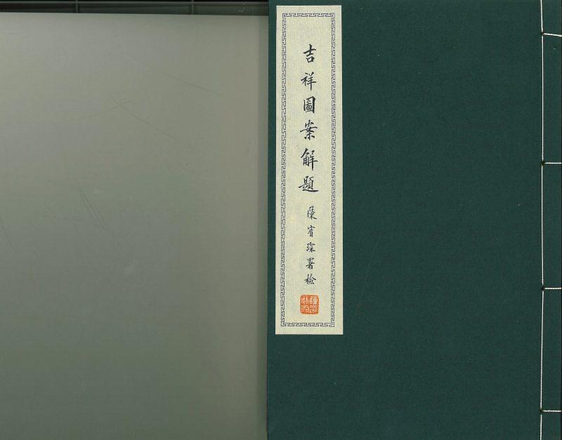 凡俗心愿-幸运金-陆金传福插图