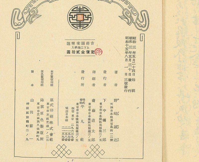 凡俗心愿-幸运金-陆金传福插图1