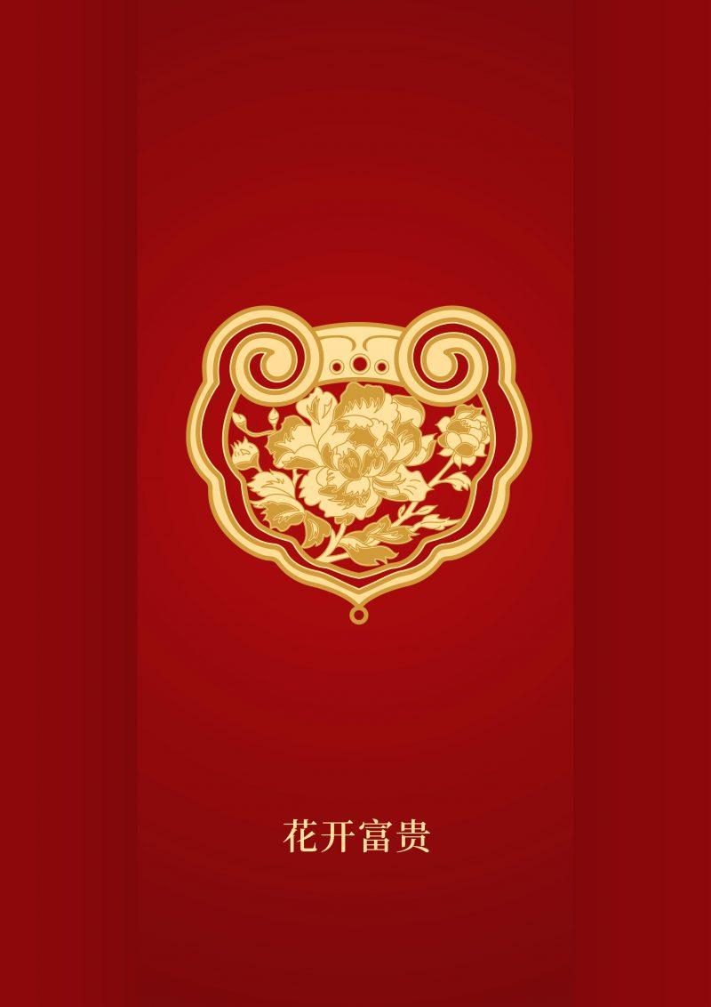 凡俗心愿-幸运金-陆金传福插图9