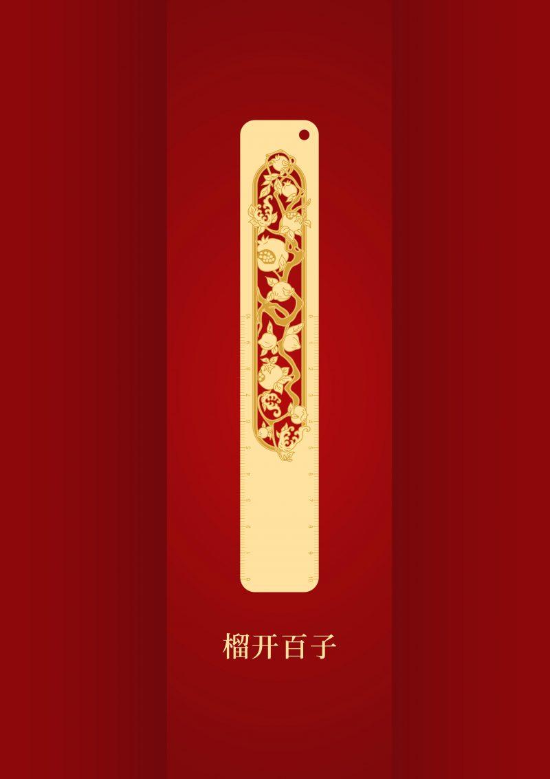 凡俗心愿-幸运金-陆金传福插图11