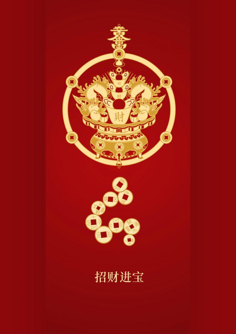 凡俗心愿-幸运金-陆金传福插图10