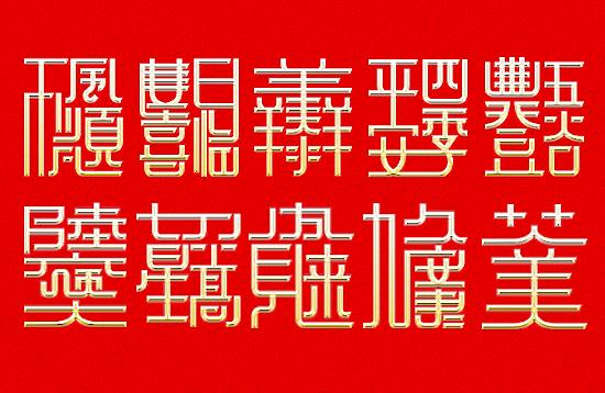 幸运天罡合体字设计版