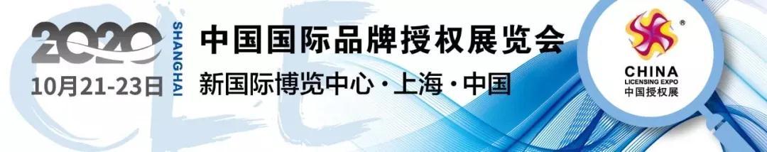 2020中国品牌授权行业发展白皮书插图