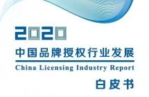 2020中国品牌授权行业发展白皮书