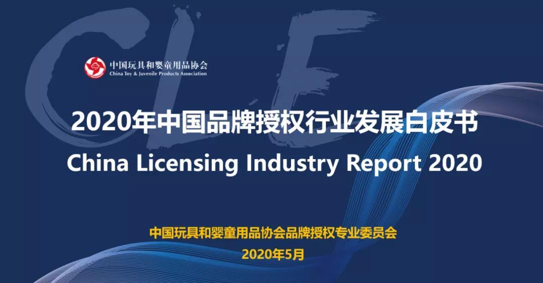 2020中国品牌授权行业发展白皮书插图(2)