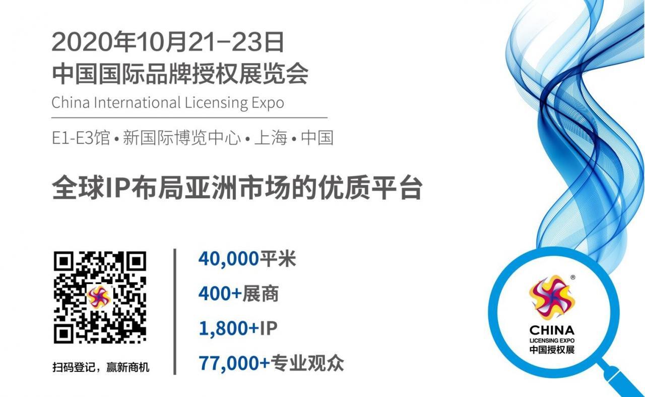 2020中国品牌授权行业发展白皮书插图(38)