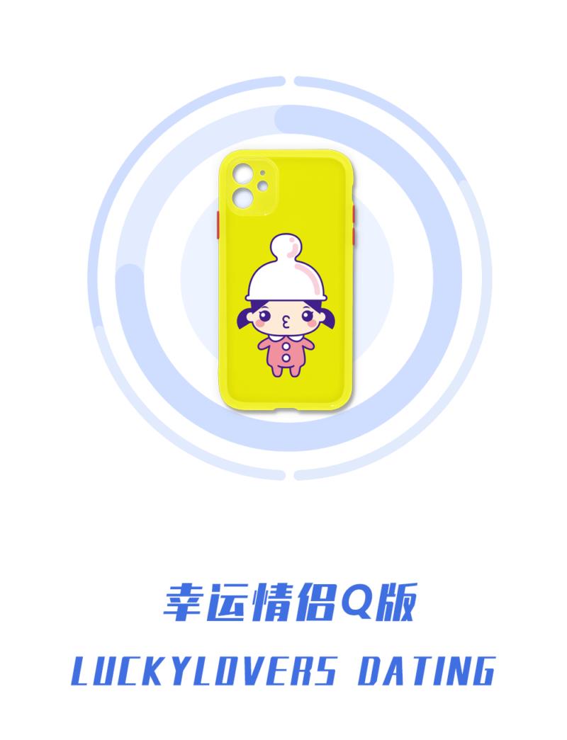 幸运情侣 荧光精孔 苹果/华为系列手机壳插图1