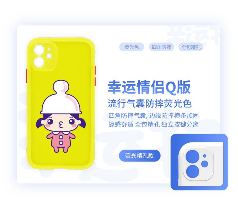 幸运情侣 荧光精孔 苹果/华为系列手机壳插图5