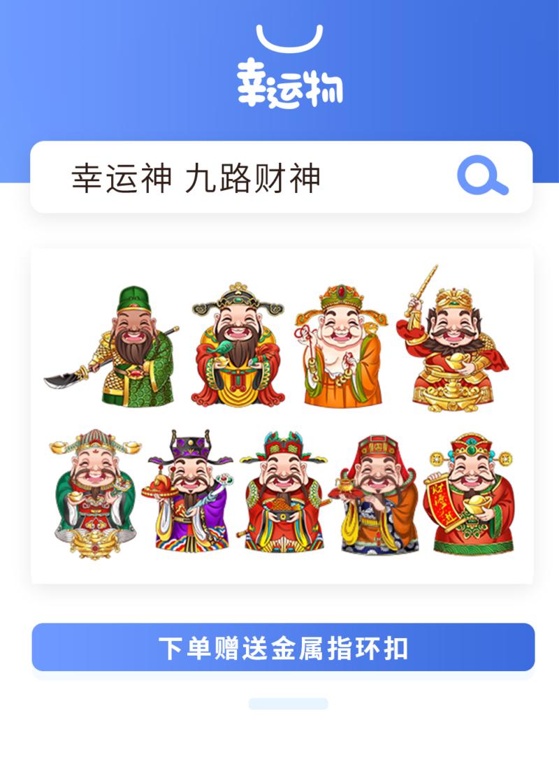 幸运神之九路财神 皮纹三合一 苹果/华为系列手机壳插图1