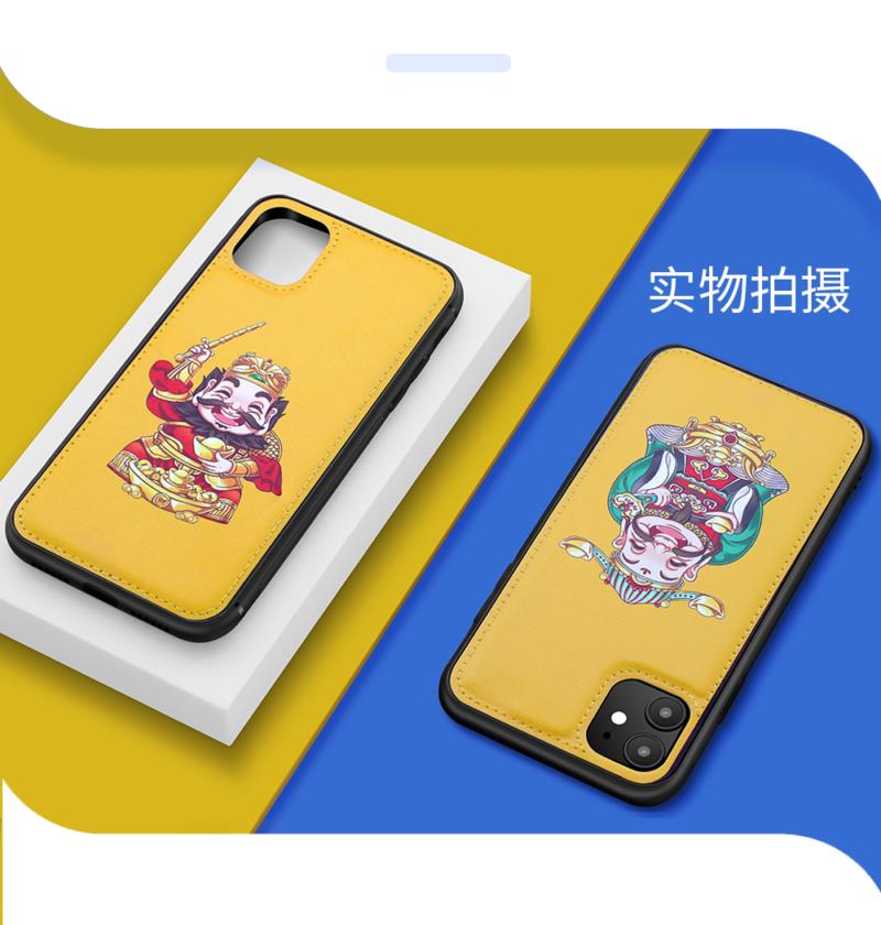 幸运神之九路财神 皮纹三合一 苹果/华为系列手机壳插图(3)