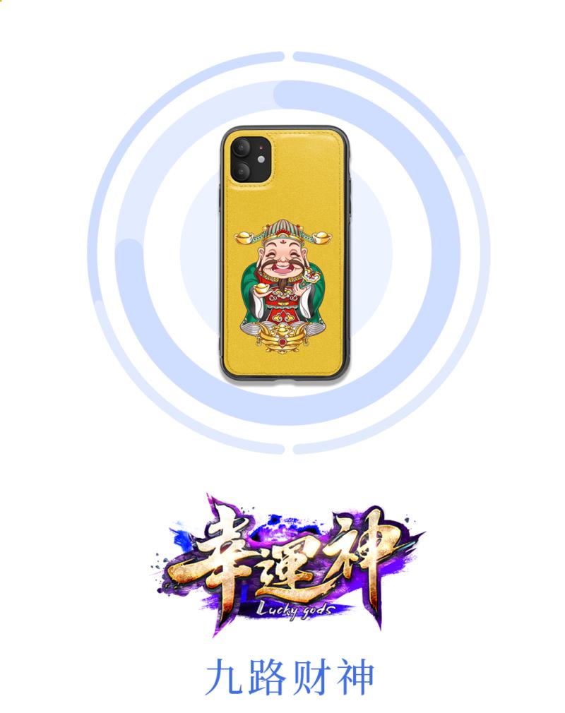幸运神之九路财神 皮纹三合一 苹果/华为系列手机壳插图4
