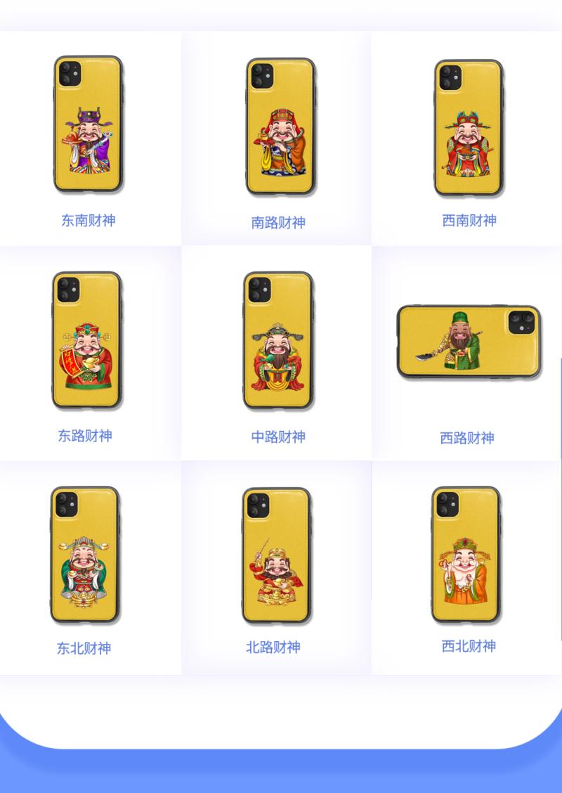 幸运神之九路财神 皮纹三合一 苹果/华为系列手机壳插图5