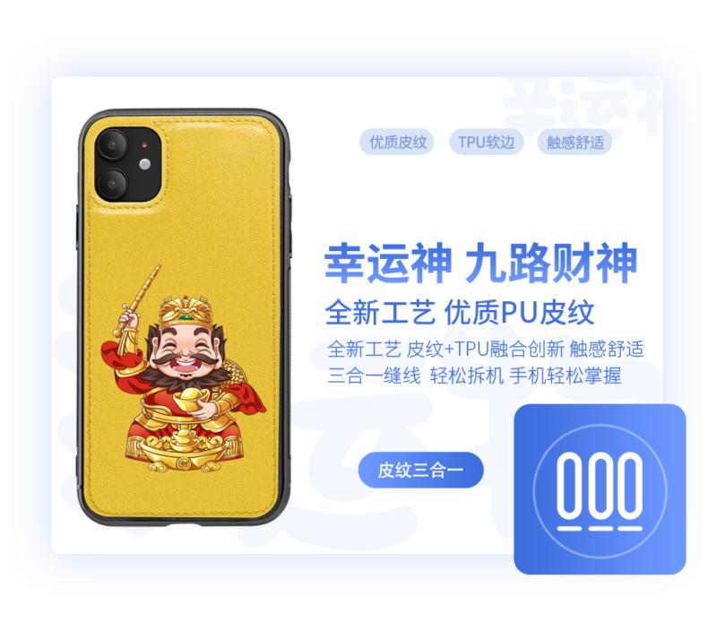 幸运神之九路财神 皮纹三合一 苹果/华为系列手机壳插图7
