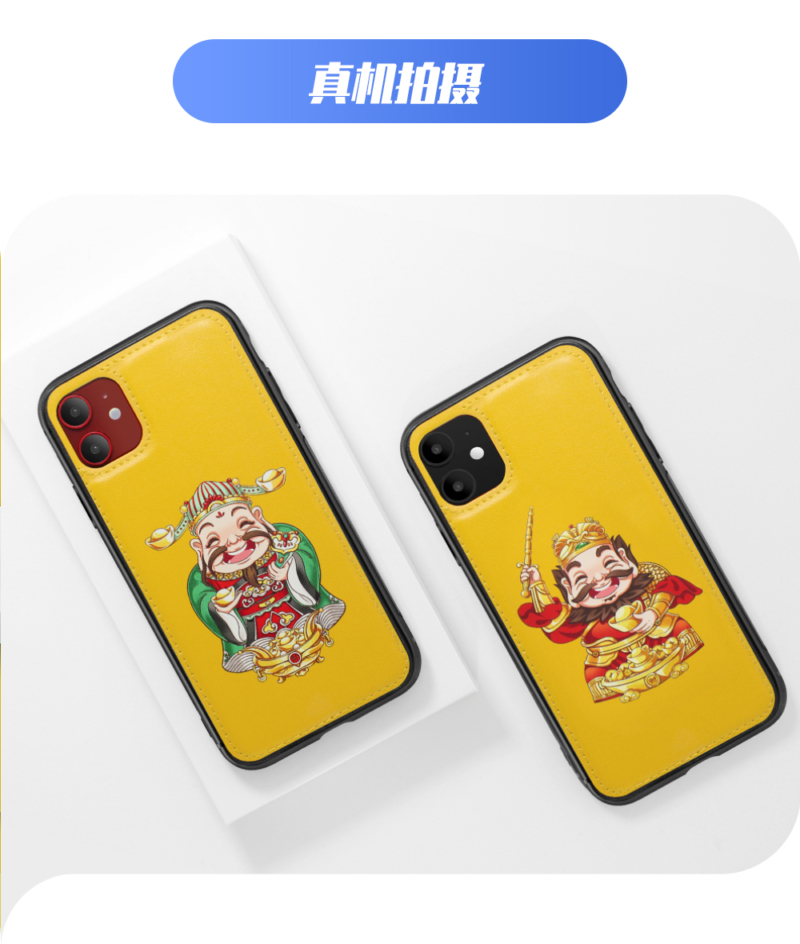 幸运神之九路财神 皮纹三合一 苹果/华为系列手机壳插图8