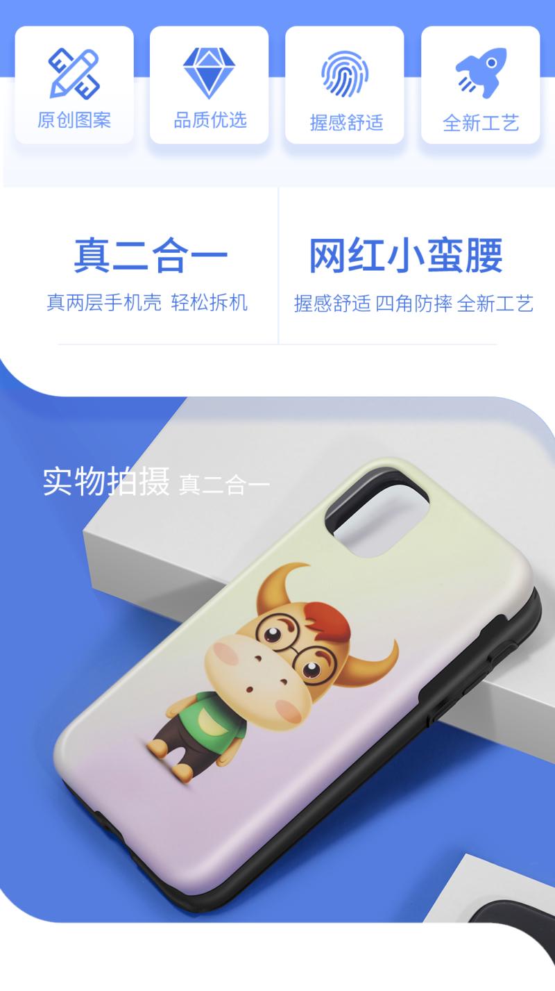 幸运十二生肖 真二合一/小蛮腰 苹果/华为系列手机壳插图(6)