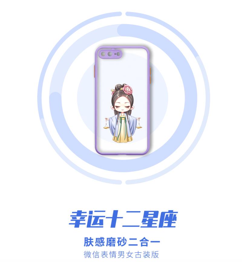 幸运星座古装 护眼磨砂 苹果/华为系列手机壳插图(6)
