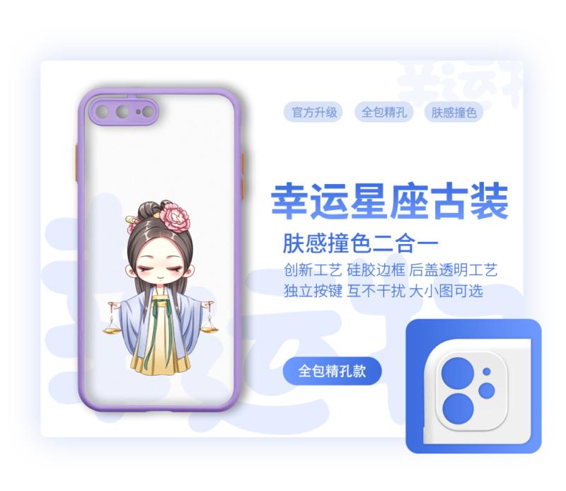 幸运星座古装 护眼磨砂 苹果/华为系列手机壳插图(10)