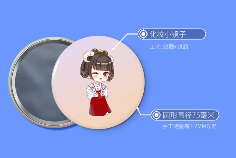 幸运十二星座古装 铁制 小镜子/随身镜/化妆镜插图(4)