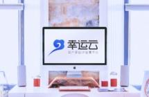 幸运云IP创意平台-PC电脑端上线了!