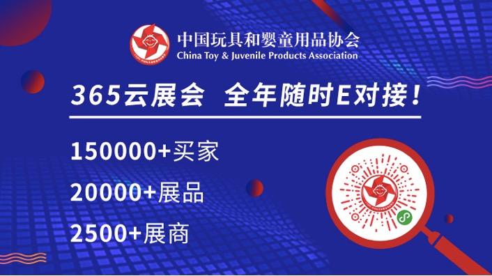 第14届CLE中国授权展要来了插图3