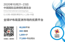 第14届CLE中国授权展要来了