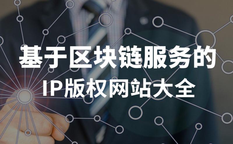 基于区块链服务的IP版权网站大全插图