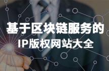 基于区块链服务的IP版权网站大全