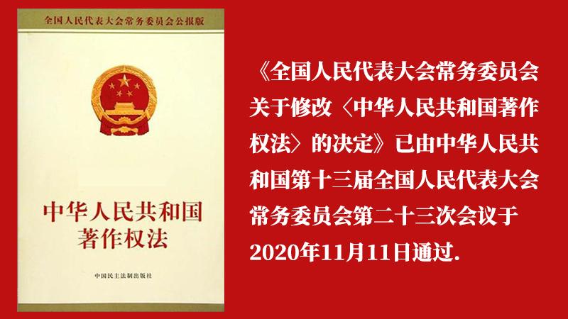 全国人大常委会修改《著作权法》决定已通过 2021年6月1日起施行插图