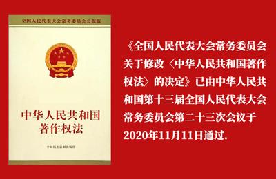 全国人大常委会修改《著作权法》决定已通过 2021年6月1日起施行