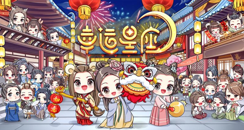 幸运星座IP与惠州读者文创园达成友好合作插图