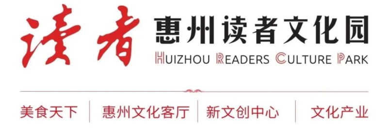 幸运星座IP与惠州读者文创园达成友好合作插图1